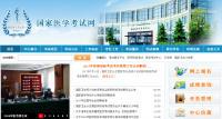北京市2017年临床助理医师笔试成绩查询时间及入口