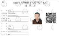 2017年临床执业医师欢迎光临乐虎国际【官方授权】成绩单打印流程