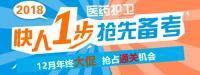 2018年全科主任医师兴发娱乐官方唯一平台报名条件