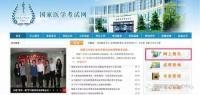 2018医师资格考试网报指南