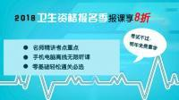 吉林省2018年卫生资格考试缴费时间及收费标准的通知