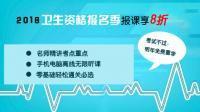 江西省2018年卫生资格兴发娱乐官方唯一平台缴费方式及时间的通知