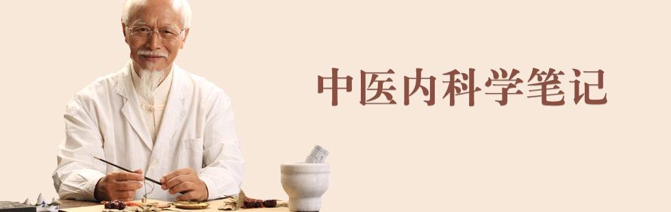 中医内科学笔记_中医内科学笔记 - 爱爱医医学专题 - 爱爱医医学网