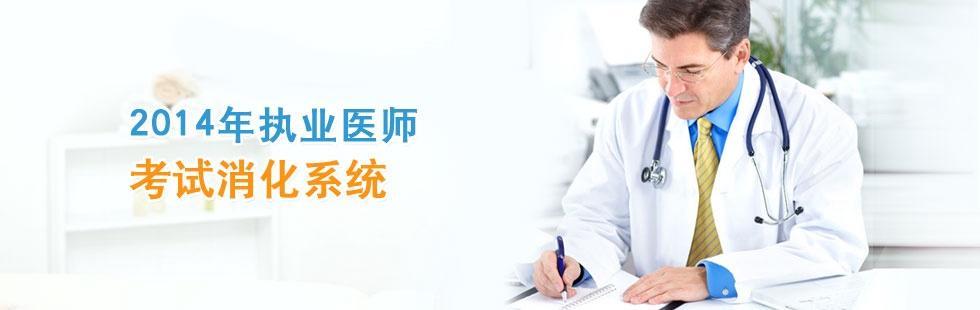执业医师考试消化系统2014
