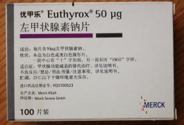 优甲乐(左甲状腺素钠片)