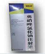 圣诺安(奥硝唑氯化钠注射
