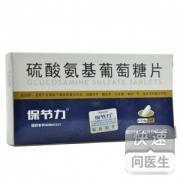 保节力(硫酸氨基葡萄糖片