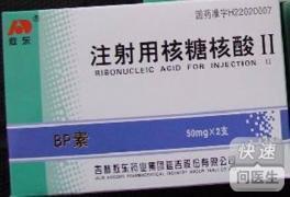 BP素(注射用核糖核酸Ⅱ