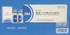 辛化诺(重组人干扰素α2