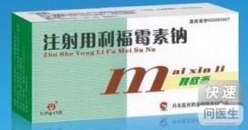 唛欣沥(注射用利福霉素钠