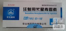 注射用苄星青霉素(注射用