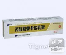 丙酸氟替卡松乳膏(丙酸氟