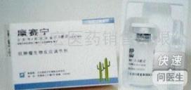 康赛宁(注射用A群链球菌