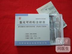 氢化可的松注射液(氢化可