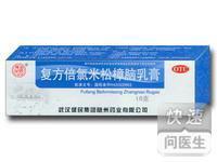 复方倍氯米松樟脑乳膏(复
