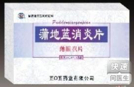 蒲地蓝消炎片(蒲地蓝消炎