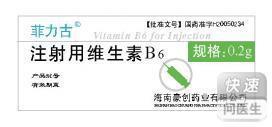 昊强(注射用维生素B6)