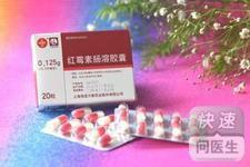 红霉素肠溶胶囊(红霉素肠