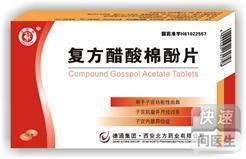 复方醋酸棉酚片(复方醋酸