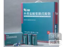 艾拉(外用盐酸氨酮戊酸散