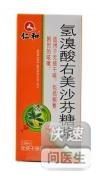 氢溴酸右美沙芬糖浆(氢溴