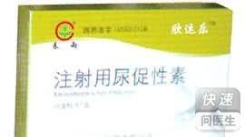 欣运乐(注射用尿促性素)
