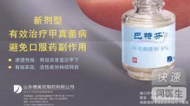 环吡酮搽剂