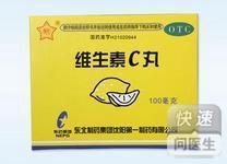 维生素C丸(维生素C丸)
