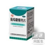 葡萄糖酸钙片(葡萄糖酸钙
