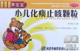小儿化痰止咳冲剂(小儿化