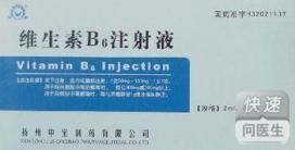 维生素B6注射液(维生素