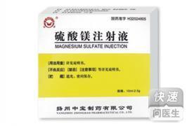 硫酸镁注射液