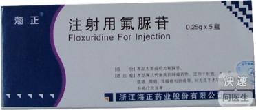 注射用氟脲苷