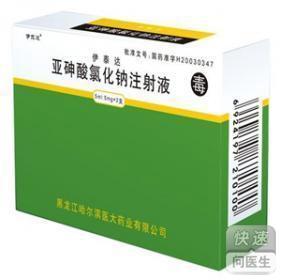 伊泰达(亚砷酸氯化钠注射