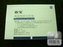 氟尿嘧啶注射液(氟尿嘧啶