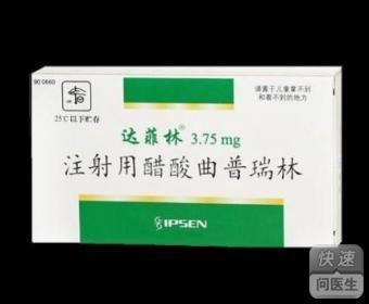达菲林(注射用醋酸曲普瑞