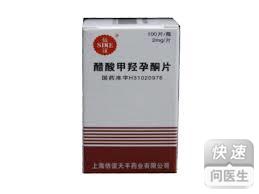 醋酸甲羟孕酮片(醋酸甲羟