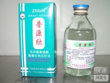 普源欣(克林霉素磷酸酯氯