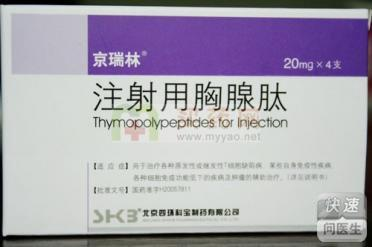 京瑞林(注射用胸腺肽)