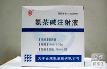 氨茶碱注射液(氨茶碱注射