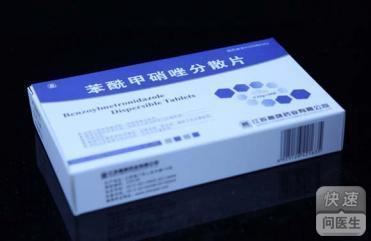 甲硝唑注射液