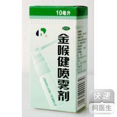 金喉健喷雾剂(金喉健喷雾
