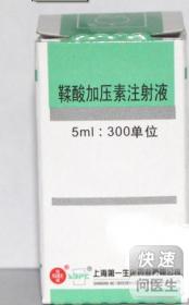 油制鞣酸加压素注射液(鞣