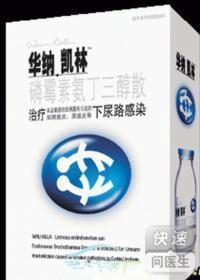磷霉素氨丁三醇散(磷霉素