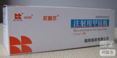 注射用甲钴胺
