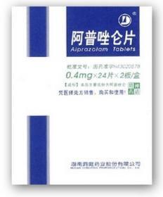 阿普唑仑片