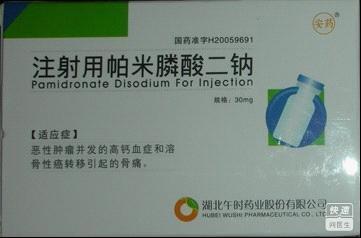 注射用帕米膦酸二钠(注射
