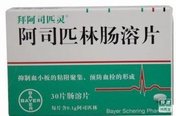 阿司匹林肠溶片(阿司匹林