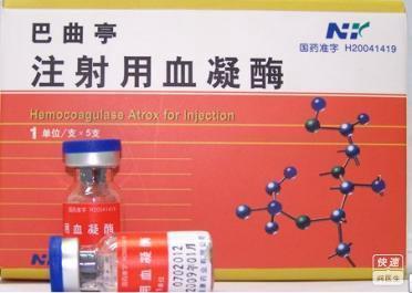 注射用血凝酶