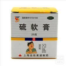 硫软膏(硫软膏)